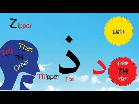 Arabic Alphabet Series - The Letter Thal - Lesson 9
