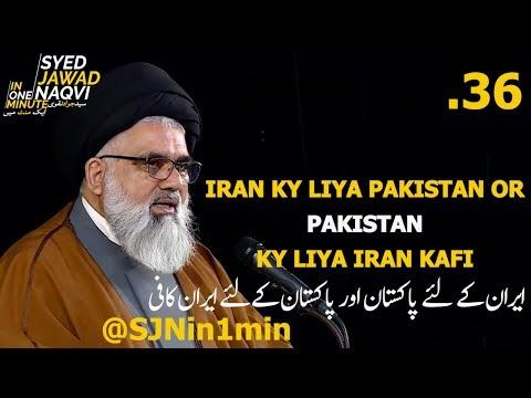 [Clip]  SJNin1Min 36 - IRAN KY LIYA PAKISTAN OR PAKISTAN KY LIYA IRAN KAFI - Urdu