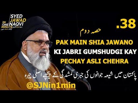 [Clip]  SJNin1Min 38  - PAK MAIN SHIA JAWANO  KI JABRI GUMSHUDGI KAY PECHAY ASLI CHEHRA (part 2) - Urdu