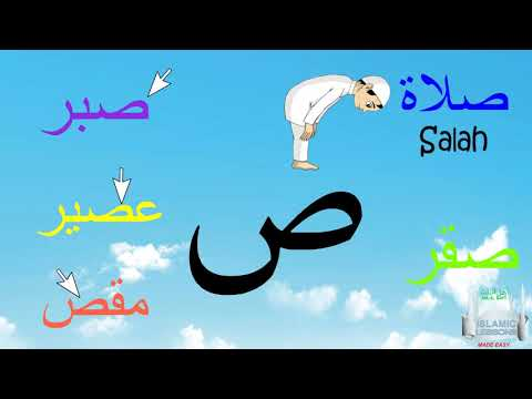 Arabic Alphabet Series - The Letter Saad - Lesson 14