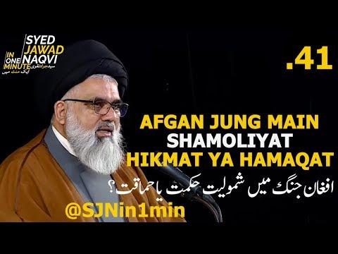 [Clip]  SJNin1Min 41  - AFGHAN JUNG MAIN SHAMOLIYAT HIKMAT YA HAMAQAT - Urdu