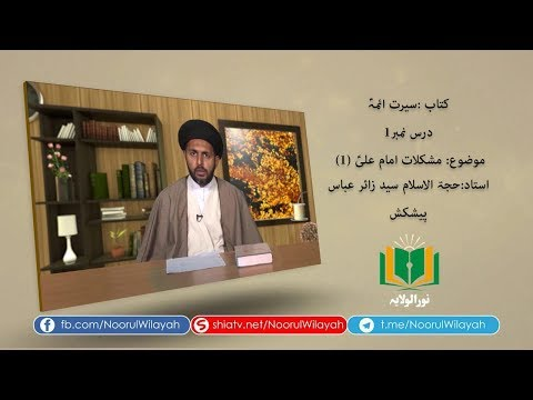 کتاب سیرت ائمہؑ [1]   مشکلات امام علیؑ (1)   Urdu