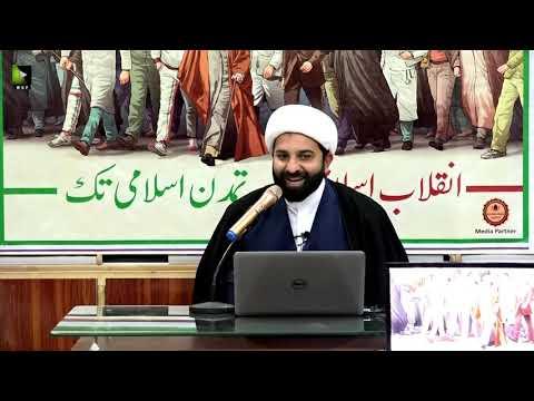 [Lecture 1] Topic: انقلاب اسلامی انبیاء کی تحریک کا تسلسل   Shaykh Ali Chawla - Urdu
