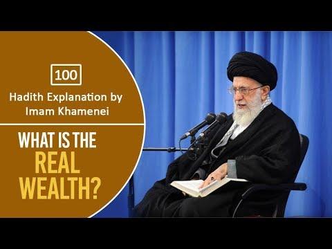 [100] Hadith Explanation by Imam Khamenei | What is the Real Wealth? | Farsi Sub English