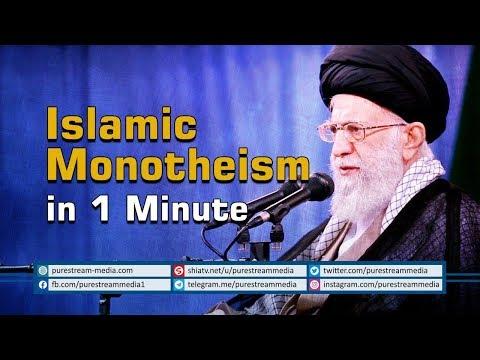 Islamic Monotheism in 1 Minute | Imam Sayyid Ali Khamenei | Farsi Sub English