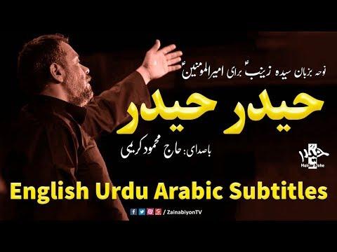 حیدر حیدر - محمود کریمی   Farsi sub English Urdu Arabic