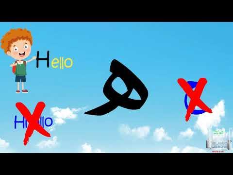 Arabic Alphabet Series - The Letter Ha - Lesson 26