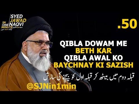 [Clip]  SJNin1Min 50  - QIBLA DOWAM ME BETH KAR QIBLA AWAL KO BAYCHNAY KI SAZISH - Urdu