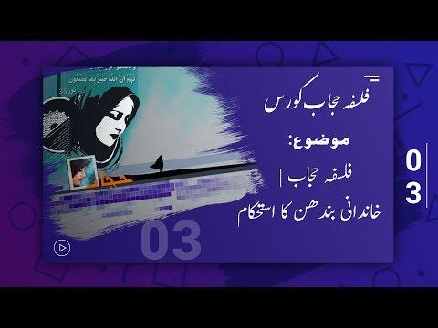 Falsafa e Hijab - Khandani Bandhan Ka Istihkam   فلسفہ حجاب  - خاندانی بندھن کا استحکام  