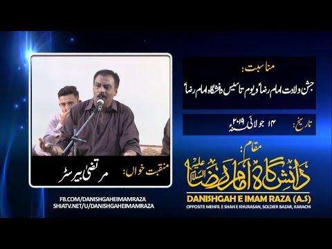 Jashan e Wiladat e Imam Raza A.S wa Youm e Tasees Danishgah e Imam Raza - Murtaza Barrister - Urdu