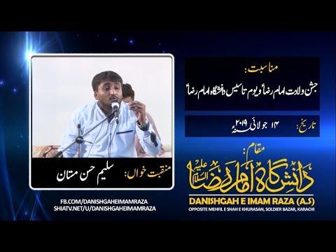 Jashan e Wiladat e Imam Raza A.S wa Youm e Tasees Danishgah e Imam Raza - Saleem Mastan - Urdu
