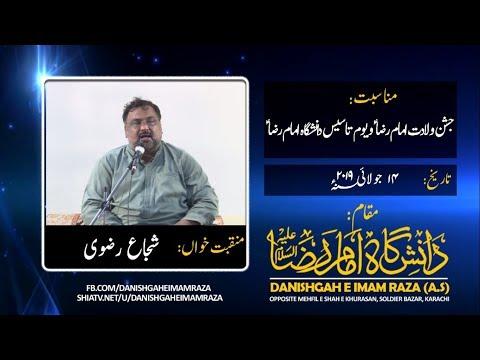 Jashan e Wiladat e Imam Raza A.S wa Youm e Tasees Danishgah e Imam Raza - Shuja Rizvi - Urdu