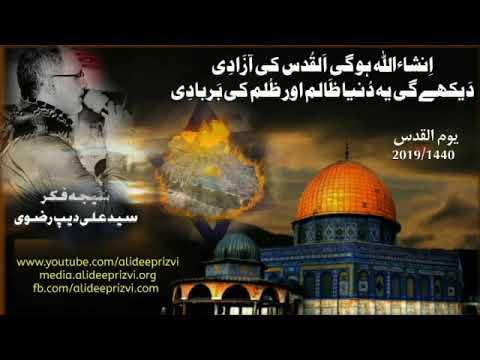 صؤتی - ترانہ - انشاءاللہ ہوگی القدس کی آزادی - سیدعلی دیپ رضوی2019/1440