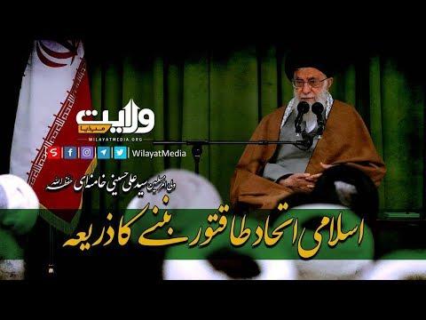 اسلامی اتحاد، طاقتور بننے کا ذریعہ | Farsi Sub Urdu