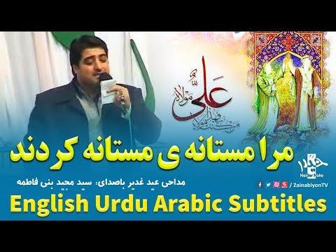 مرا مستانه ی مستانه کردند - بنی فاطمه | Farsi sub English Urdu Arabic