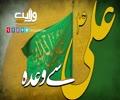 علیؑ سے وعدہ | Farsi Sub Urdu