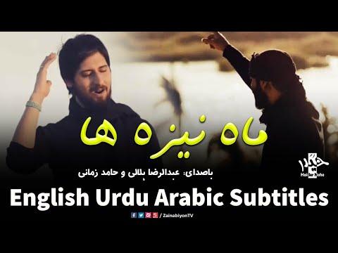 ماه نیزه ها - هلالی و حامد زمانی   Farsi sub English Urdu Arabic