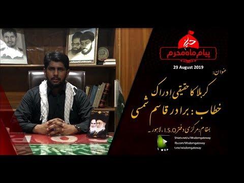 [Speech]Karbala ka  Haqeeqi  Idraak | کربلا کا حقیقی اِدراک | Br. Qasim Shamsi Urdu