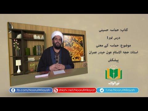 کتاب حماسہ حسینی | حماسہ کے معنی | Urdu