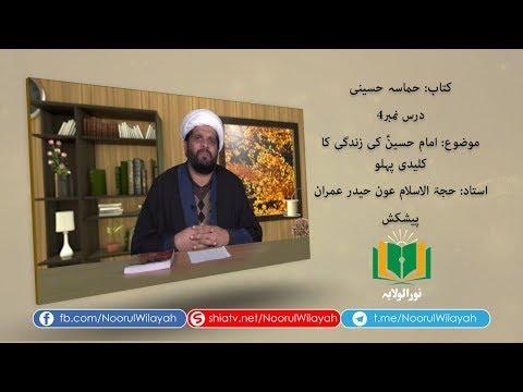 کتاب حماسہ حسینی | امام حسینؑ کی زندگی کا کلیدی پہلو | Urdu