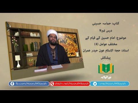 کتاب حماسہ حسینی [9] | امام حسین کے قیام کے مختلف عوامل (4) | Urdu