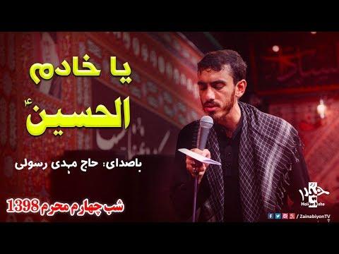 یا خادم الحسین (نوحه دلنشین) مهدی رسولی   Farsi