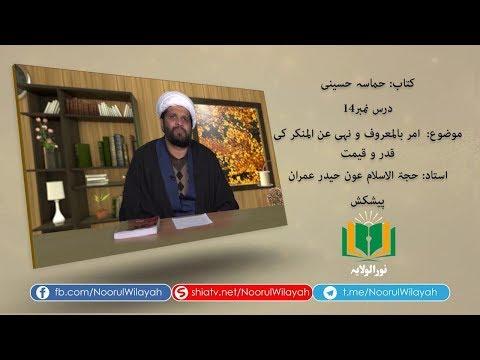 کتاب حماسہ حسینی [14] | امر بالمعروف و نہی عن المنکر کی قدر و قیمت | Urdu
