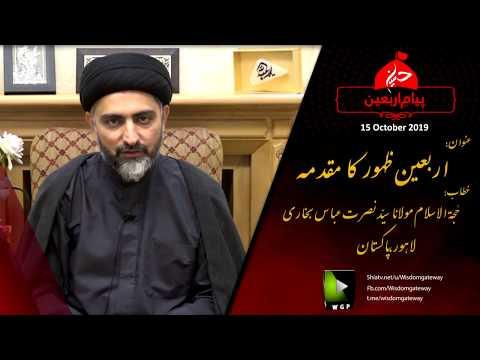 [Speech] Arbaeen Zahoor ka Muqadima  | اربعین ظہور کا مقدمہ | Molana Syed Nusrat Abbas Bukhari - Urdu