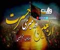 اربعین اور میری حسرت   Farsi Sub Urdu