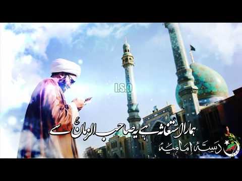 Nohay 2019 | Hamara Isteghasa Hai Ya Sahib ul Zaman ajf Say | Dasta e Imamia - Urdu