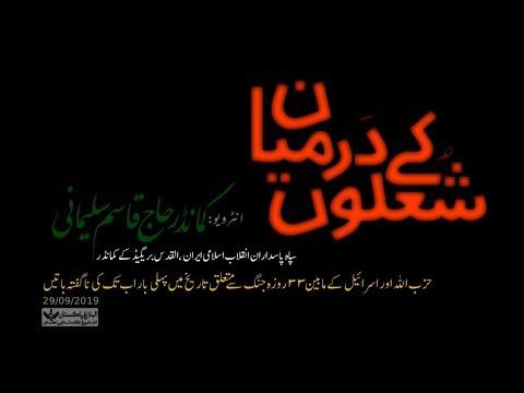 Sholon ke Dermiyan, Qasim Sulemani Interview 2019| Special Thanks to AlBalagh Pakistan  Farsi and Urdu