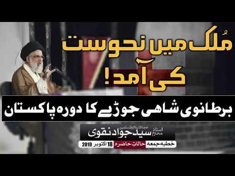 [Clip] Mulk mai Nahusat ki Aamad | Ustad e Mohtaram Syed Jawad Naqvi 2019 Urdu