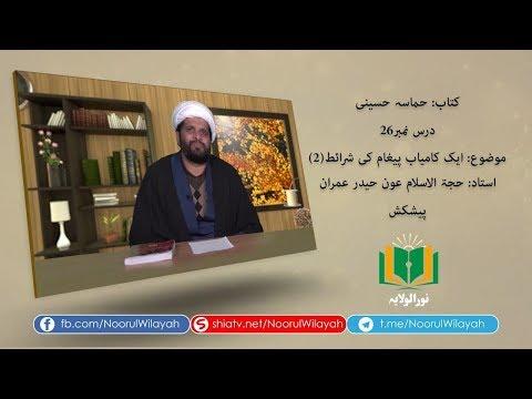 کتاب حماسہ حسینی [26] | ایک کامیاب پیغام کی شرائط (2) | Urdu