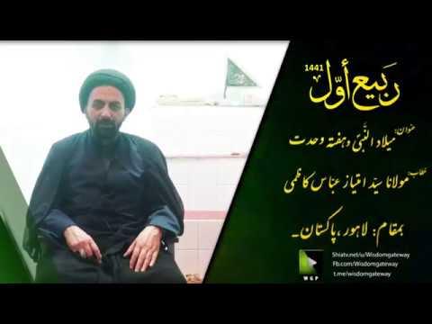 [Speech] Milad un Nabi(a.s.w.s) & Hafta e Wahdat   Molana Syed Imtiaz Abbas Kazmi  Rabi-ul-Awal 1441-2019  
