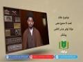 عقائد   لعنت کا صحیح معنی   Urdu