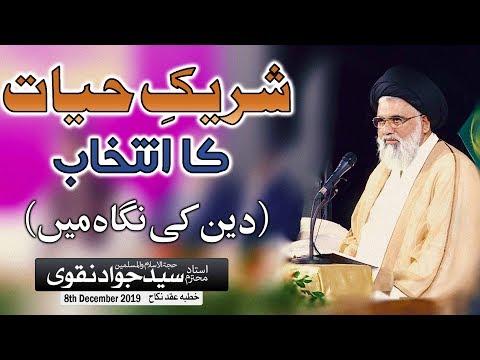 [Clip] Shareek e Hayaat ka intekhaab   Ustad e Mohtaram Syed Jawad Naqvi - Urdu