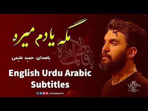 مگه یادم میره - حمید علیمی   Farsi sub English Urdu Arabic