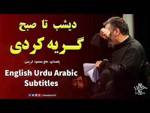 دیشب تا صبح گریه کردی - محمود کریمی   Farsi sub English Urdu Arabic