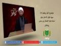 کوثر پیغمبرؐ (02)   سورہ کوثر کا شان نزول   Urdu