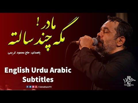 مادر مگه چند سالته - محمود کریمی   Farsi sub English Urdu Arabic