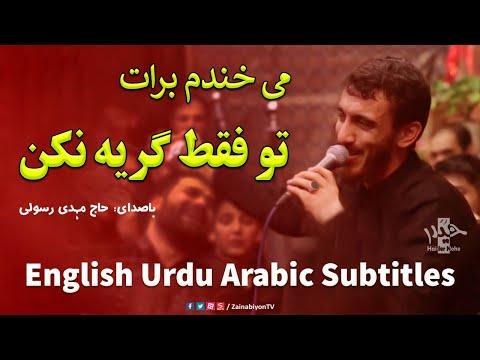میخندم برات تو فقط گریه نکن - مهدی رسولی   Farsi sub English Urdu Arabic