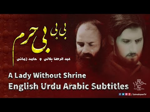بی بی بی حرم - حامد زمانی و هلالی   Farsi sub English Urdu Arabic