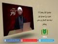 کوثر پیغمبرؐ (05)   حضرت زہراؑ مصداق کوثر   Urdu