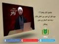 کوثر پیغمبرؐ (07)   سورہ کوثر کے ضمن میں اخلاقی نکات   Urdu
