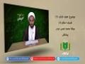 خطبہ فدکیہ (07)   فلسفہ احکام (3)   Urdu