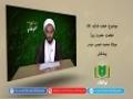 خطبہ فدکیہ (08)   عظمت حضرت زہراؑ   Urdu