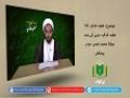 خطبہ فدکیہ (09)   خطبہ فدکیہ دینے کی وجہ   Urdu