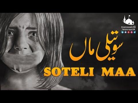 SOTELI MAA   STEP MOTHER   STEPMOTHER   BIBI UMMUL BANEEN   IMAM RAZA SHRINE   HARAM IMAM RAZA   Urdu