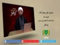 کوثر پیغمبرؐ (10)   اہمیت نماز   Urdu