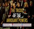 The Tricks of the Arrogant Powers | Sayyid Abdul Malik Al-Houthi | Arabic Sub English